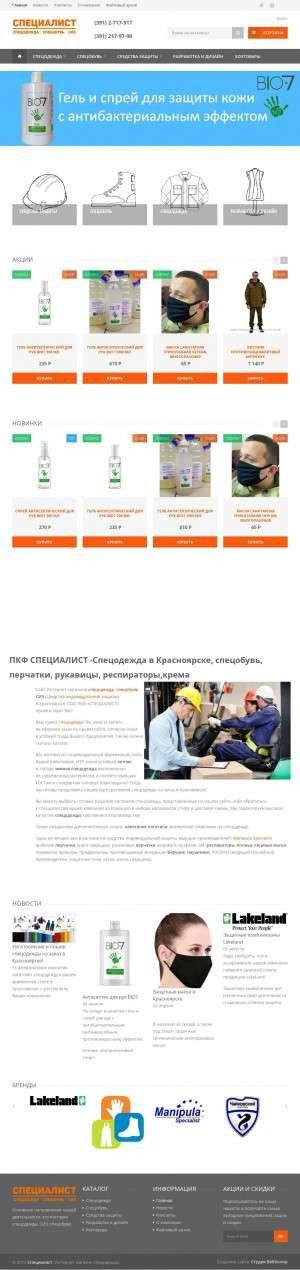 Предпросмотр для ps-sib.ru — ПКФ Специалист