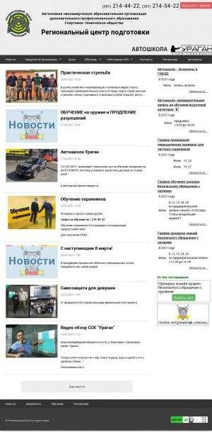Предпросмотр для www.rcp24.ru — Ураган