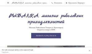 Предпросмотр для ribalka-matrosova8.business.site — Рыбалка