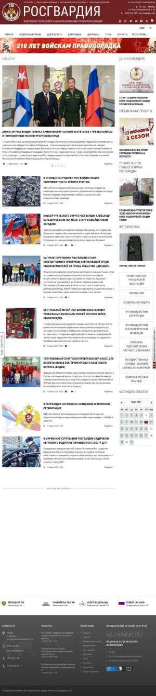 Предпросмотр для rosgvard.ru — Управление Федеральной службы войск национальной гвардии Российской Федерации по Красноярскому краю