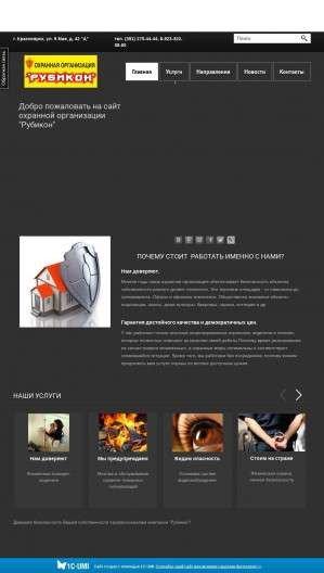 Предпросмотр для ruohrana.umi.ru — Рубикон