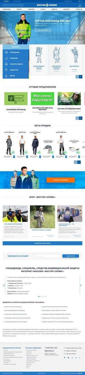 Предпросмотр для shop.vostok.ru — Восток-Сервис