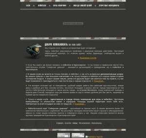 Предпросмотр для www.sib-division.ru — Сибирская дивизия