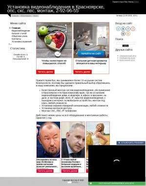 Предпросмотр для sibbez.my1.ru — Безопасность Сибири