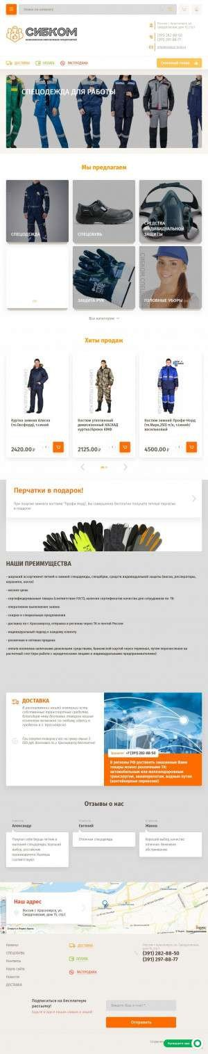 Предпросмотр для sibkom-krsk.ru — Спецодежда Сибком