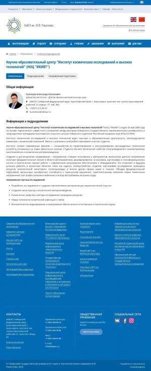 Предпросмотр для sibsau.ru — СибГУ им. М. Ф. Решетнева, институт космических исследований и высоких технологий