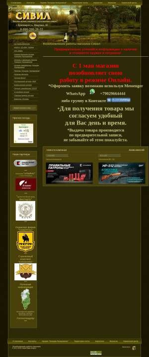 Предпросмотр для www.сивил.рф — Оружейный магазин Сивил