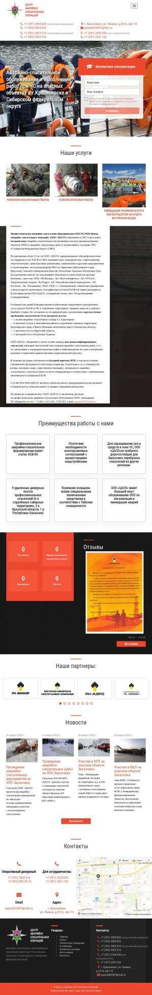 Предпросмотр для spas-caso.ru — Центр аварийно-спасательных операций
