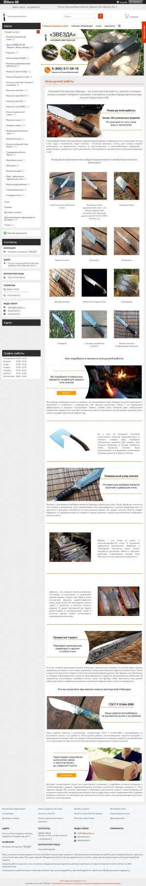 Предпросмотр для star-knife.ru — Ножевая мастерская Звезда