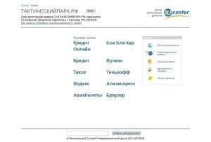 Предпросмотр для тактическийпарк.рф — Звезда