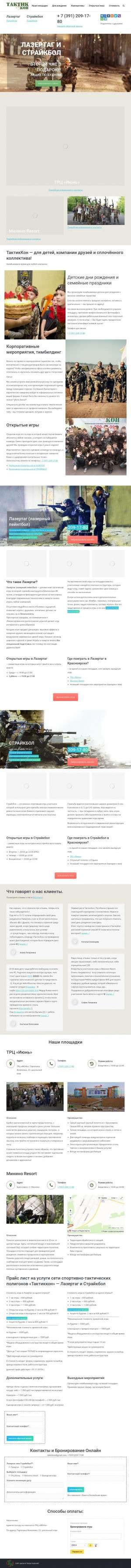 Предпросмотр для www.taktikkon.ru — ТактикКон