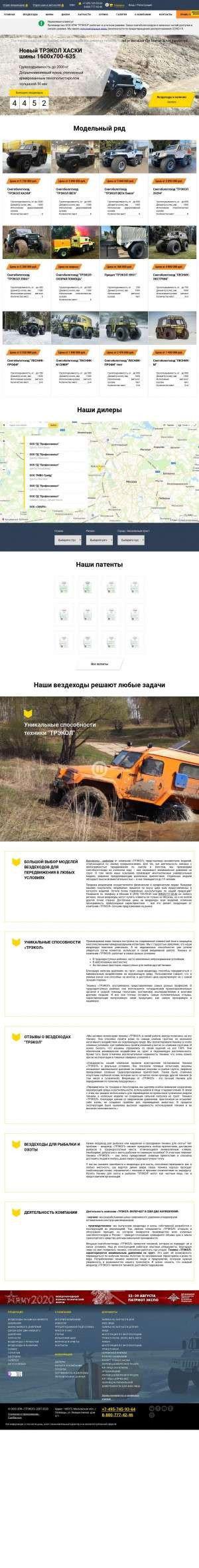 Предпросмотр для trecol.ru — Трэкол представительство в Красноярске