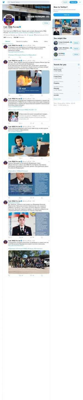 Предпросмотр для twitter.com — Экспертно-криминалистический центр ГУ МВД по Красноярскому краю