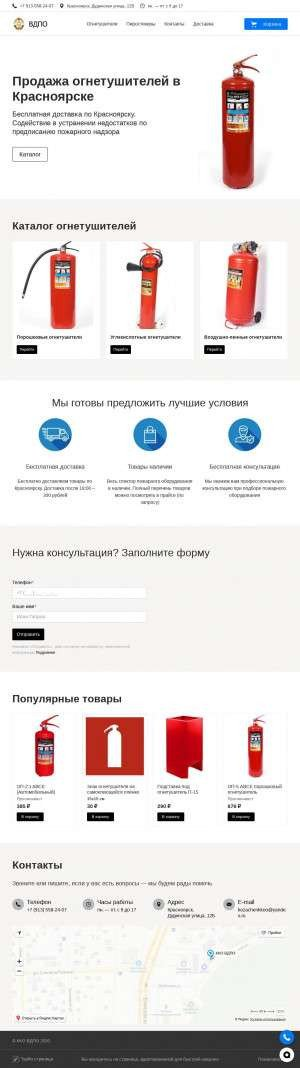 Предпросмотр для vdpo24.turbo.site — ККО ВДПО