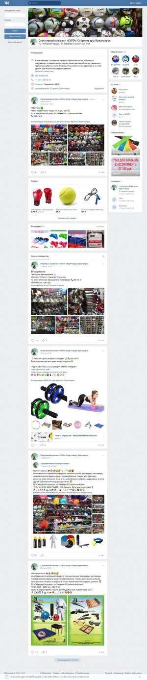 Предпросмотр для vk.cc — Сила, спортивный магазин