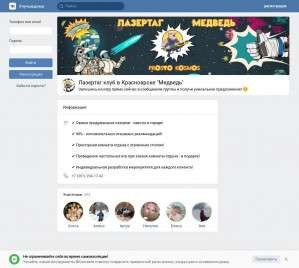 Предпросмотр для vk.com — Лазертаг-клуб Медведь