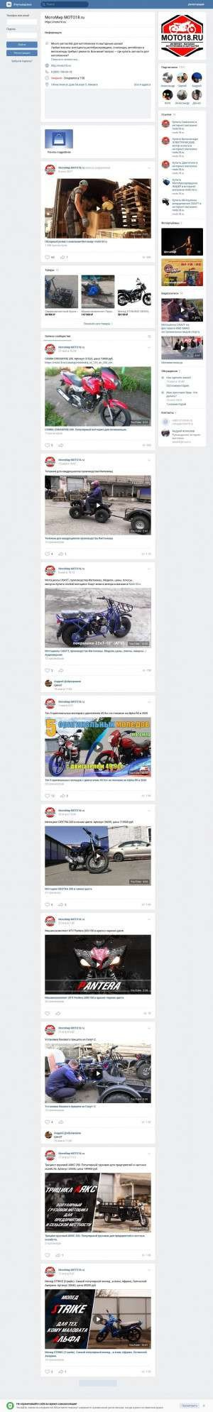 Предпросмотр для vk.com — Магазин Мотомир