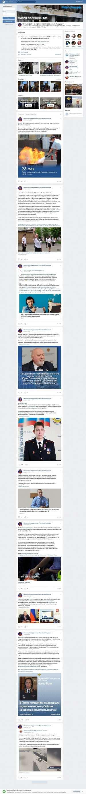 Предпросмотр для vk.com — Экспертно-криминалистический центр ГУ МВД по Красноярскому краю