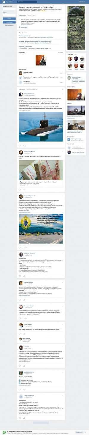 Предпросмотр для vk.com — Военный коммисариат Советского и Центрального районов