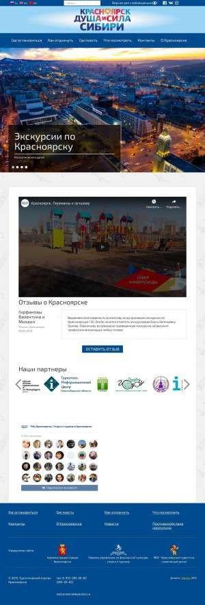 Предпросмотр для welcomekrsk.ru — Муниципальное бюджетное учреждение Красноярский туристско-спортивный центр, филиал