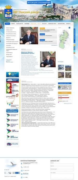 Предпросмотр для www.gazikumuh.ru — Единая Районная Дежурно-диспетчерская Служба