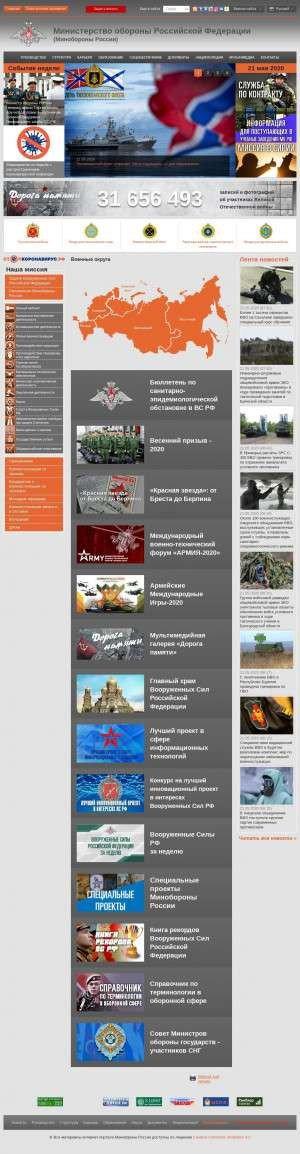 Предпросмотр для mil.ru — МО РФ Межрайонный военный комиссариат