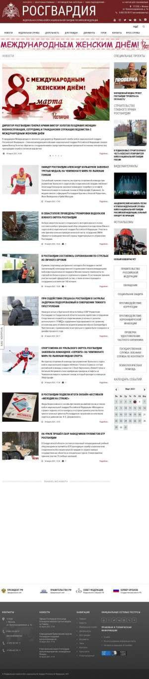Предпросмотр для rosguard.gov.ru — Управление Федеральной службы войск национальной гвардии Российской Федерации по Республике Дагестан