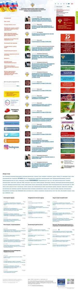 Предпросмотр для 24.rospotrebnadzor.ru — Территориальный отдел Управления Роспотребнадзора по Красноярскому краю в г. Лесосибирске