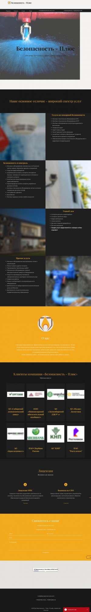 Предпросмотр для bezopasnost-plus.com — Частное охранное предприятие Безопасность плюс