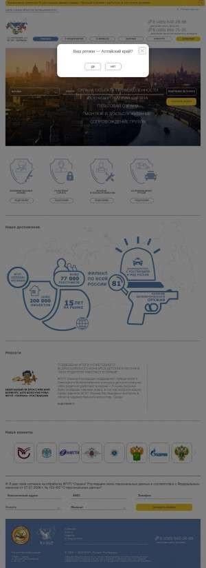 Предпросмотр для www.fgup-ohrana.ru — Филиал ФГУП Охрана Росгвардии по Красноярскому краю, отдел в г. Лесосибирск