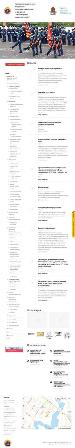Предпросмотр для lsibkadet.com — КГБОУ Лесосибирский кадетский корпус, спальный корпус