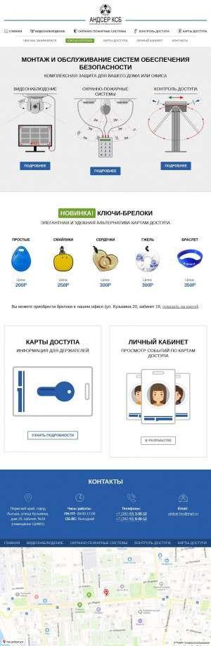 Предпросмотр для andser.ru — Андсер