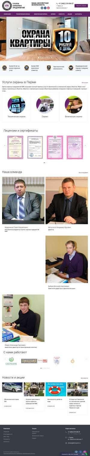 Предпросмотр для ohranakmk.ru — КМК Охранное Бюро