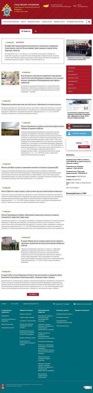 Предпросмотр для perm.sledcom.ru — Следственный отдел по г. Лысьва СУ СК РФ по Пермскому краю