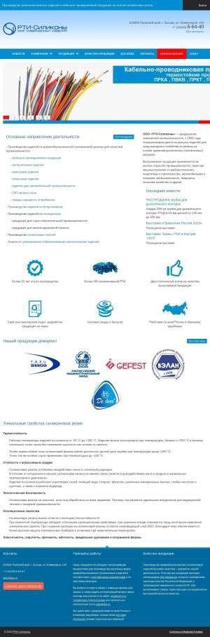 Предпросмотр для www.silic.ru — РТИ-Силиконы
