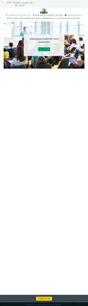 Предпросмотр для обучениемайкоп.рф — Профессиональное обучение