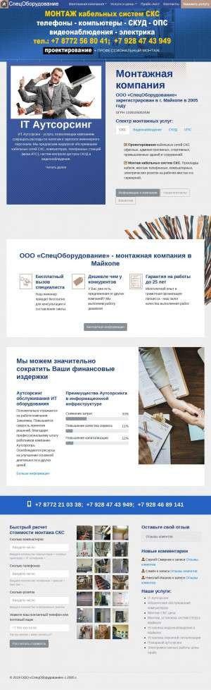 Предпросмотр для sksmaykop.ru — СпецОборудование