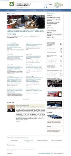 Предпросмотр для 45.мвд.рф — Межмуниципальный отдел МВД Российской Федерации Макушинский