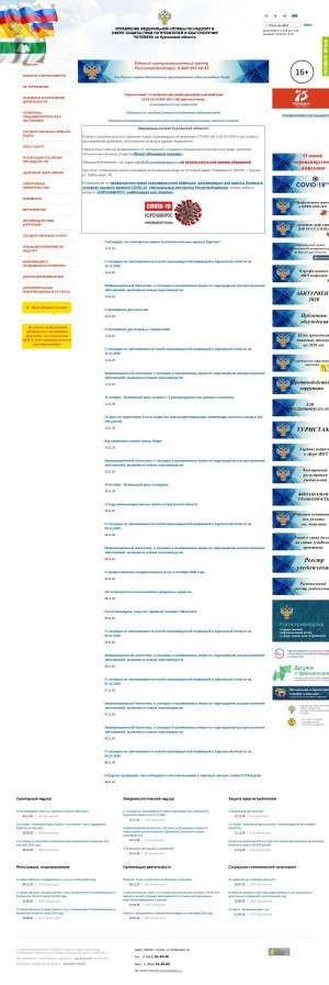 Предпросмотр для www.45.rospotrebnadzor.ru — Управление Роспотребнадзора по Курганской области