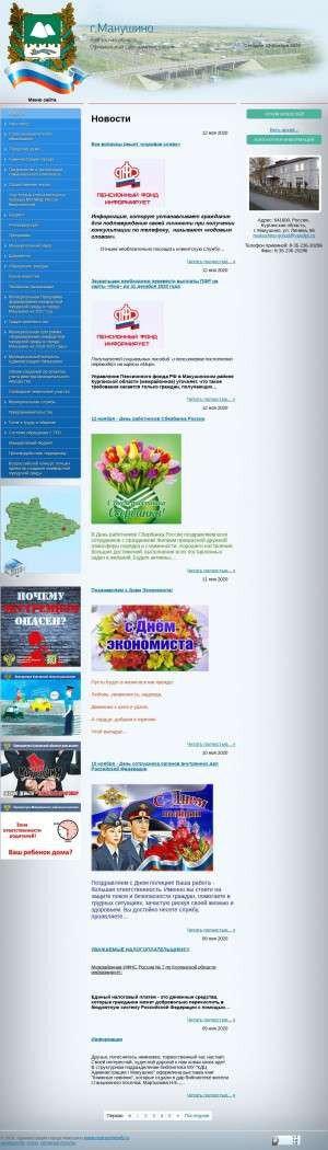 Предпросмотр для makushino45.ru — Администрация города Макушино