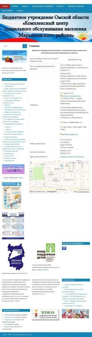 Предпросмотр для marianov-kcson.ru — Центр социальных выплат и материально-технического обеспечения по Марьяновскому району Омской области