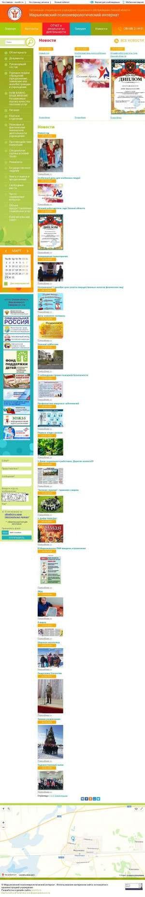 Предпросмотр для mpni.omsk.socinfo.ru — Асусо Марьяновский психоневрологический интернат