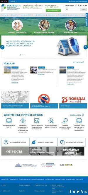 Предпросмотр для rosreestr.ru — Росреестр, Территориальный отдел № 1, Марьяновский район