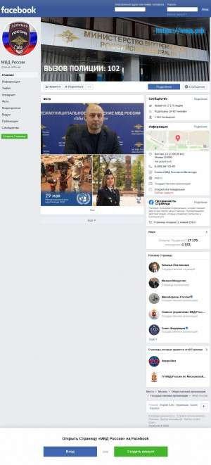 Предпросмотр для www.facebook.com — Отдел ГИБДД ОМВД России по г. Мегиону