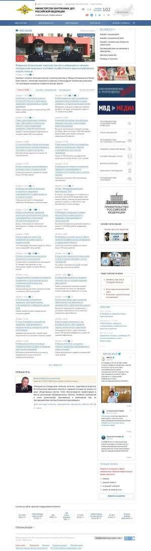 Предпросмотр для мвд.рф — Отдел ГИБДД ОМВД России по г. Мегиону