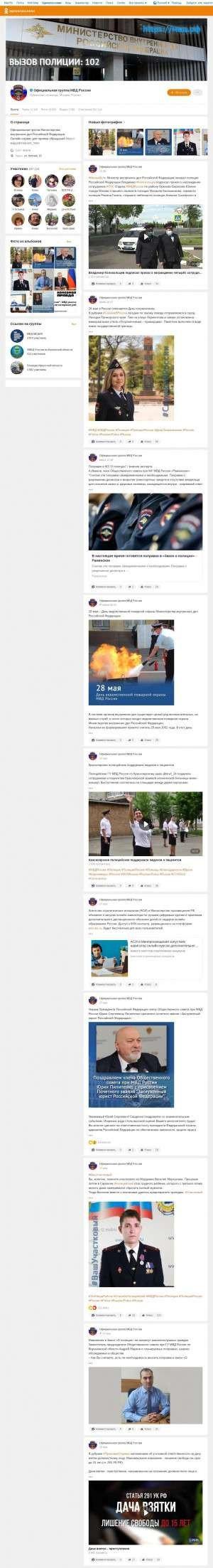 Предпросмотр для www.odnoklassniki.ru — Отдел ГИБДД ОМВД России по г. Мегиону