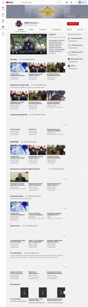 Предпросмотр для www.youtube.com — Отдел ГИБДД ОМВД России по г. Мегиону