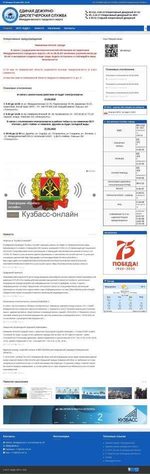 Предпросмотр для eddsmgo.ru — Единая Дежурно-диспетчерская Служба Междуреченского Городского Округа