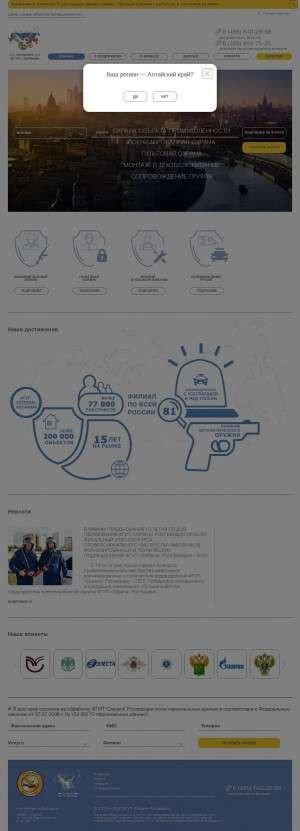 Предпросмотр для fgup-ohrana.ru — ФФГУП Охрана Росгвардии по Кемеровской области