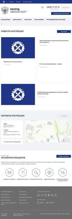 Предпросмотр для git42.rostrud.ru — Государственная инспекция труда в Кемеровской области